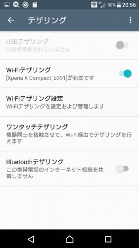 xperia-xc-tethering